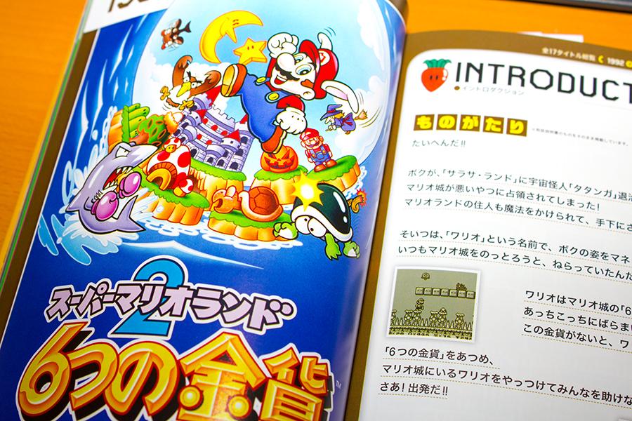 Super Mario Enzyklopädie